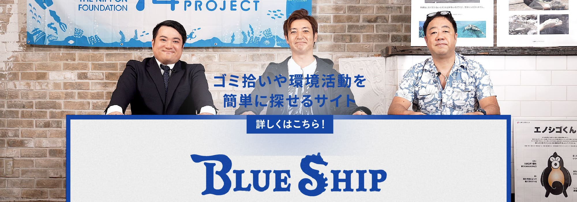 BLUE SHIPとは?