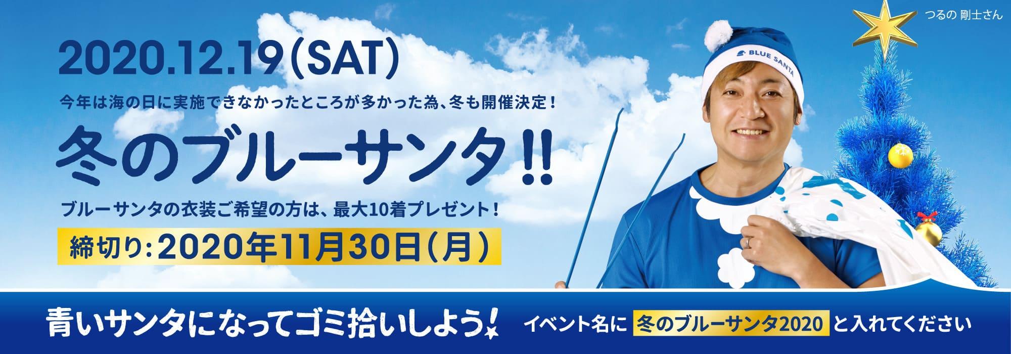 海の日に青いサンタクロースになって海を想い、日本全国で楽しくゴミ拾い