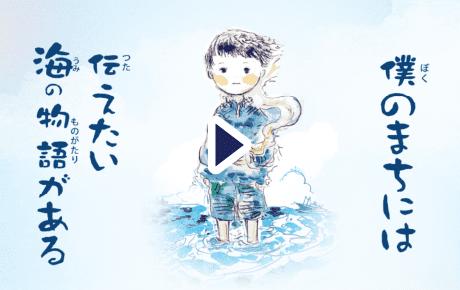 日本には古くから海と関わりのある民話が16,000話もあるって知っていますか?
