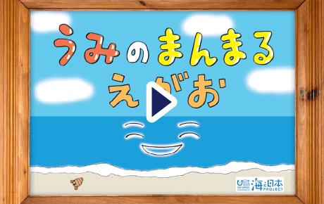 今、海はとても困っています。ちびっこのみんなは海が元気になる方法を知っていますか?