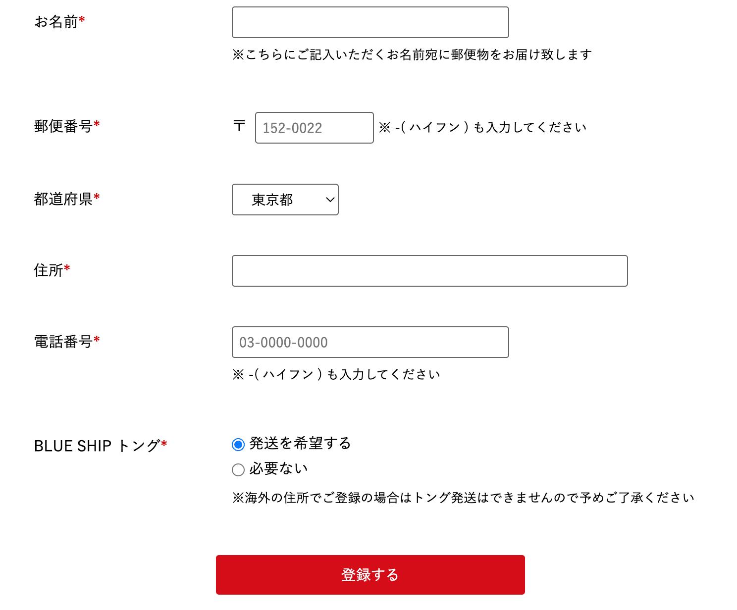 団体住所登録