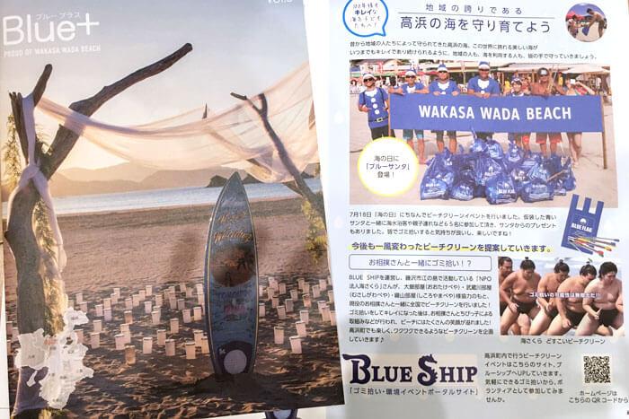 Blue+ vol.5