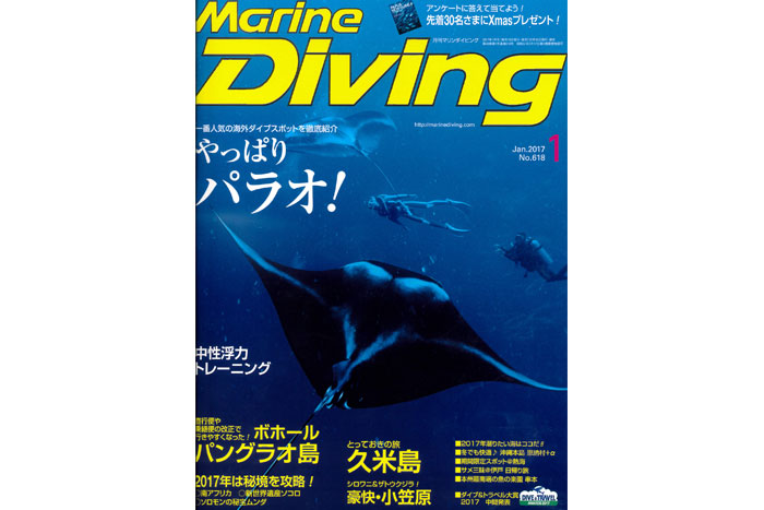 月刊マリンダイビング