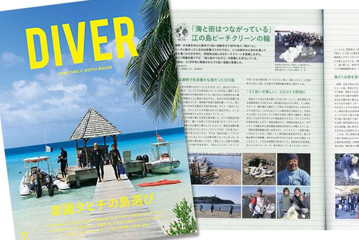 月刊DIVER