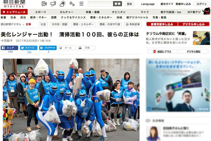 NPO法人スウィング掲載朝日新聞