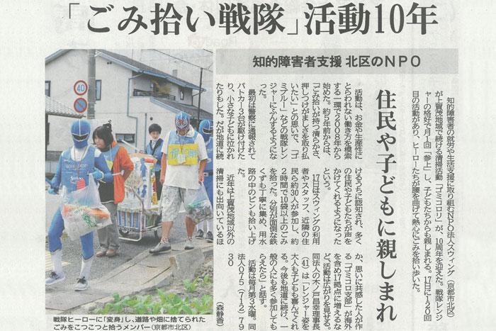 NPO法人スウィング京都新聞